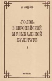 Андреев. Голос в европейской музыкальной культуре, выпуск 1
