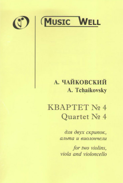 Чайковский А. Струнный квартет №4.