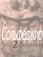 Калмыков, Фридкин. Сольфеджио. Двухголосие. Часть 2.