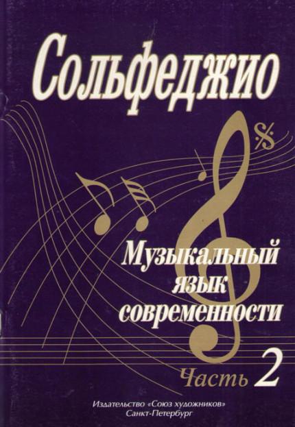 Нетипанова, Шарапова. Сольфеджио. Музыкальный язык современности. Часть 2.