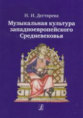 Дегтярева. Музыкальная культура западноевропейского Средневековья.