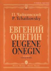 Чайковский. Евгений Онегин (клавир)