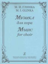Глинка. Музыка для хора.