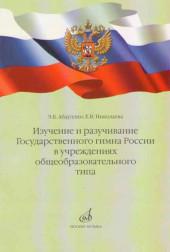 http://nota24.ru/katalog/noty-i-knigi-po-muzyke/teoreticheskij-otdel/uchebno-teoreticheskaya-literatura/7368-Abdullin--nikolaeva_-izuchenie-i-razuchivanie--gimna-rossii-v-uchrezhdeniyah-obscheobrazov_-tipa_-_109845_