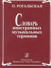 Рогальская. Словарь иностранных музыкальных терминов.