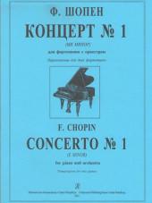 Шопен. Концерт № 1 для двух фортепиано.