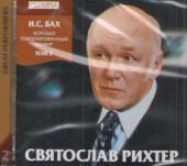 2 CD. Бах. ХТК, т.2. МКМ 78.