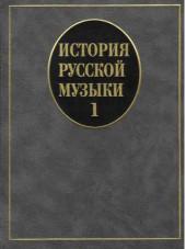 Владышевская. История русской музыки. В.1