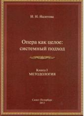 Налетова. Опера как целое: системный подход. Книга 2: Теория, практика.