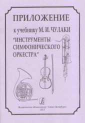 Радвилович. Приложение к учебнику Чулаки. Инструменты симфонического оркестра.
