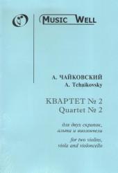 http://nota24.ru/katalog/noty-i-knigi-po-muzyke/teoreticheskij-otdel/uchebno-teoreticheskaya-literatura/chaykovskiy-a-strunnyy-kvartet-2