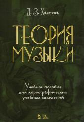 Хазиева. Теория музыки