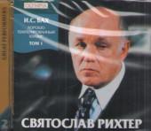 2 CD. Бах. ХТК, т.1. МКМ 77