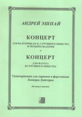 Эшпай. Концерт для валторны, струнного оркестра и четырех валтор