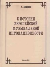 Андреев. К истории европейской музыкальной интонационности.