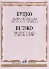 Буцко. Первая большая органная тетрадь.