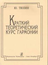 Тюлин. Краткий теоретический курс гармонии.