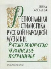 Савельева. Региональная стилистика русской народной музыки.