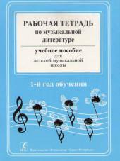 Островская. Рабочая тетрадь по музыкальной литературе 1-й год обучения.