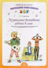 Судакова. Музыкальное воспитание ребенка в семье