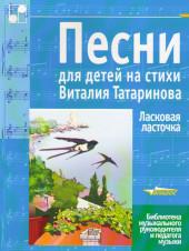 Песни для детей на стихи Татаринова. Ласковая ласточка.