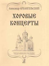 Архангельский. Хоровые концерты.