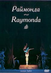 DVD. Раймонда