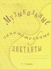 Калинина. Музыкальные занимательные диктанты 4-7 классы.