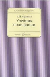 Фраенов. Учебник полифонии