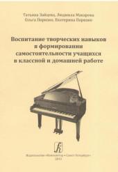 Зайцева, Макарова. Воспитание творческих навыков в формировании самостоятельности учащихся.