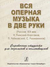 Вся оперная музыка в 2 руки ( Россия, 19в.: Римский-Корсаков, Чайковский, Рахманинов).