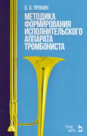 Пронин. Методика формирования исполнительского аппарата тромбониста.
