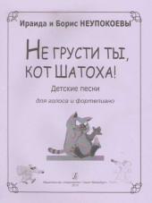 Неупокоевы. Не грусти ты, кот Шатоха. Детские песни.