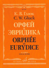Глюк. Орфей и Эвридика. Клавир