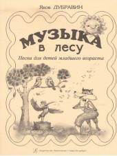 Дубравин. Музыка в лесу. Песни для детей младшего возраста.