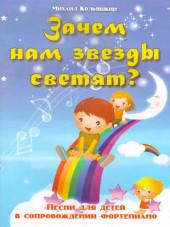 Кольяшкин. Зачем нам звезды светят. Песни для детей в сопровождении фортепиано