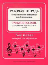Островская. Рабочая тетрадь по музыкальной литературе  5-й класс (2-й год обучения).