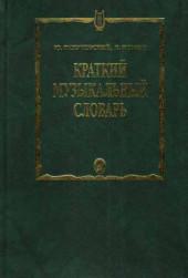 Булучевский, Фомин. Краткий музыкальный словарь.