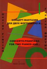 Фиртич. Концерт-фантазия для двух фортепиано и флейты.