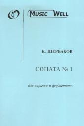 Щербаков. Соната №1 для скрипки и фортепиано.