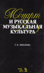 Ливанова. Моцарт и русская музыкальная культура.