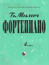 Милич. Фортепиано 4 класс.