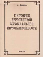Андреев. Статьи разных лет.