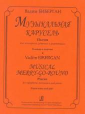 Биберган. Музыкальная карусель. Пьесы для ксилофона.