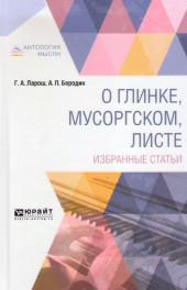 Ларош, Бородин. О Глинке, Мусоргском, Листе. Избранные статьи.