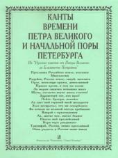 Васильева. Канты времен Петра Великого.