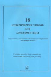 18 классических этюдов для электрогитары. Составитель Возный.