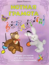 Романец. Нотная грамота. Тетрадь-раскраска для дошкольников и младших школьников.