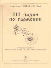 Яковцевская. 111 задач по гармонии. Учебное пособие.