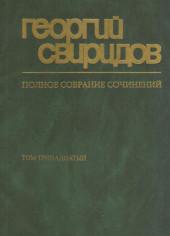 Свиридов. Полное собрание сочинений. Том 13.
